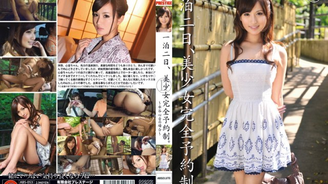 ABS-053 Uncensored Leaked - The Scars Left Behind When You Pierced My Heart - A Henry Tsukamoto Carnal Porno