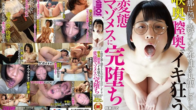 HAWA-246 Masochist Wife Corrupted By Deep Throating Dicks - Ami, Age 29, F-Cup