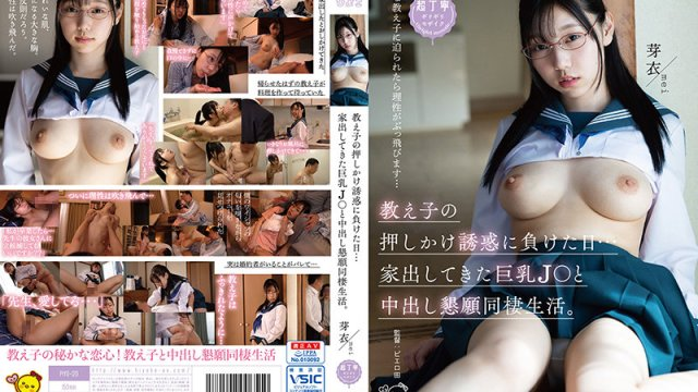 PIYO-120 A Big Tits School Girl Who Ran Away From Home And Pleads For Creampies. Mei Satsuki
