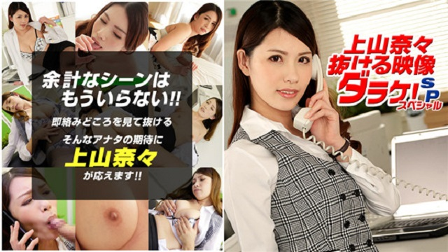Jav Uncensored Phone Sex Emotional counseling service