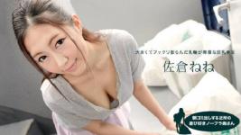 1Pondo 081019_881 Nene Sakura's joy in life