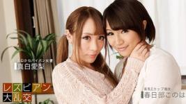 1Pondo 081619_885 Big lesbian orgy Airi Mashiro Konno Kasukabe