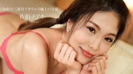 1Pondo 100319_909 Saeki Chiaki The finest on-screen character Saeki Chiaki