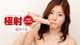 1Pondo 101719_915 Extreme shooting Yuna Tachibana