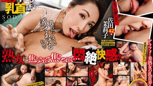 STARS-432 Too-crazy Nipple Licking - Mariko Sada, 42 Years Old