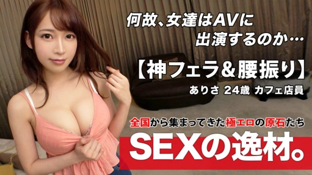 261ARA-507 Too beautiful Too cute Arisa-chan is here The reason for applying for...
