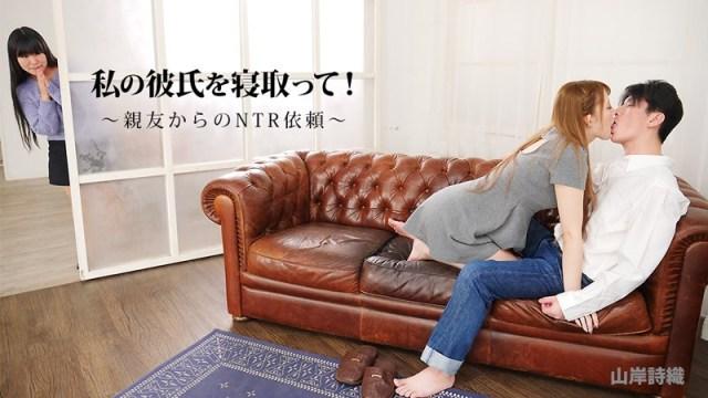 HEYZO 2622 - Sleep With My Boyfriend! NTR Request From My Best Friend – Shiori Yamagishi
