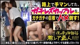 300MIUM-454 Lesbian couple on tokyo street