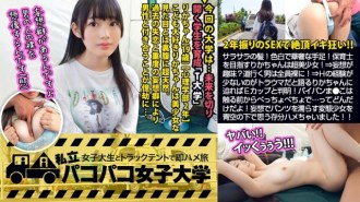 300MIUM-460 Rika, who pointed to a kindergarten teacher, was a normal young girl