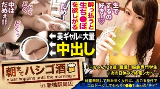 300MIUM-481 If you get drunk, you'll want to insert a puffer masochist girl
