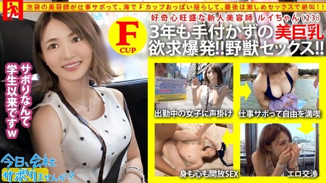 300MIUM-508 A new face beautician of the F Cup who smiles too cute has ridiculed his work