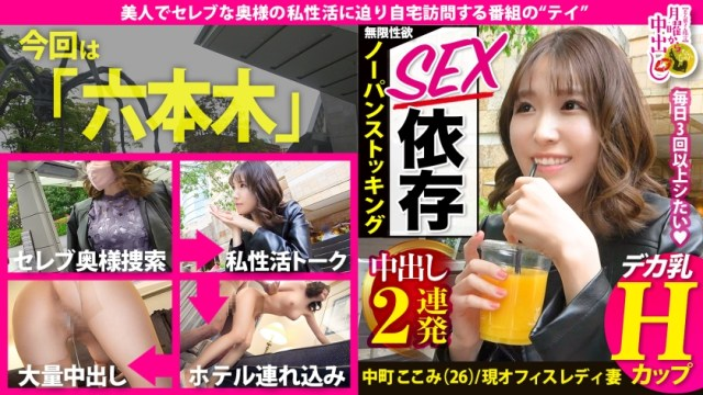 300MIUM-708 Big breasts H cup Abnormal lust wife who seeks more than 3 times 365 days