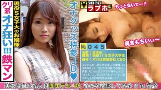 300NTK-222 I tried to verify how much a beautiful woman is a love hotel