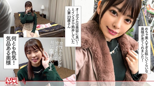 328HMDN-365 Hinata Orgasm is good for beauty A 23 year old married woman who was enthusiastic about
