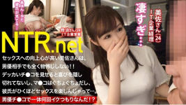 348NTR-008 24-year-old IT accounting petite girlfriend is loved