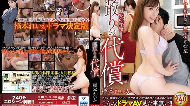 HODV-21583 Compensation For Cuckolding - Reika Hashimoto