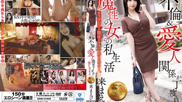 HODV-21605 Adultery Suits Her Just Fine: The Private Lives Of Naughty Girls Better Off As Mistresses Maebi Kuru