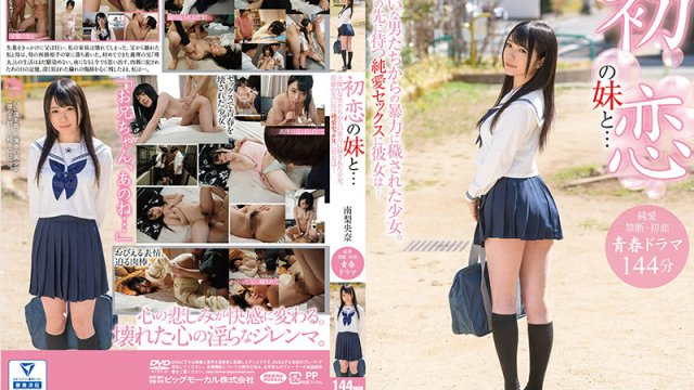 BDST-458 My Stepsister Is My First Love... Barely Legal Defiled By The Acts Of Detestable Men. Pure-hearted Sex With A Girl On The Brink Of Tragedy... Riona Minami