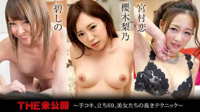 The Undisclosed: Hand Job, Standing 69, Beauty's Ejaculation Technique! Shino Aoi, Rino Sakuragi, Ren Miyamura