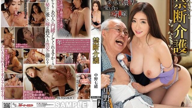 GVH-260 Forbidden Care Nanao Nakano