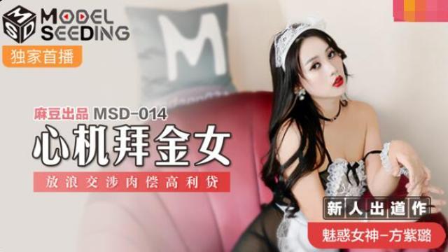 MSD-014 心机拜金女-方紫璐