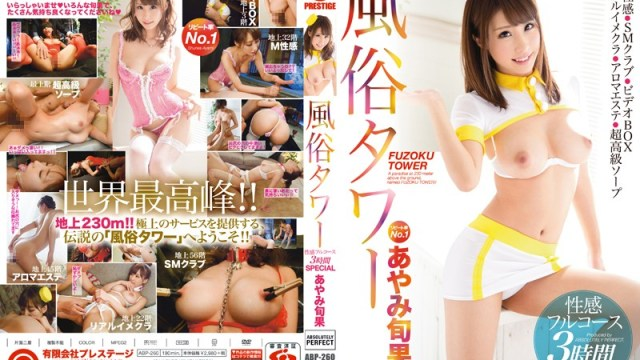 ABP-260 Uncensored Leaked - Customs Tower Erogenous Full Course 3 Hours SPECIAL Ayami Shunhate