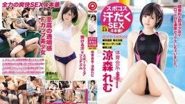 ABP-889 Beautiful Suzumori Remu in a water sports club