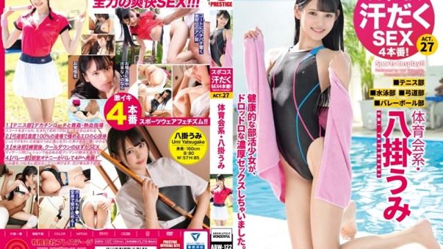 ABW-122 Sweaty Sex 4 Production Athlete Yakake Umi Act 27 Exhilarating Sex With Sweat