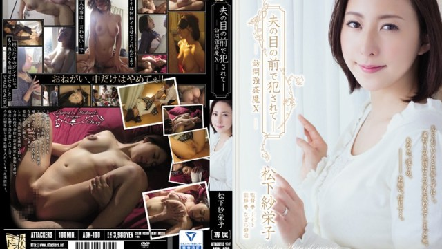 ADN-100 Leaked - Fucked In Front Of Her Husband - Visited By A Rapist 10 Saeko Matsushita