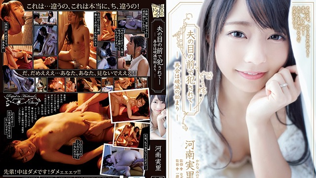 ADN-220 Beautiful wife Kawana Minori sex in front of her husband