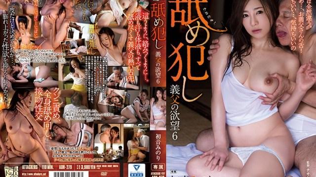 ADN-279 Dirty Licker Desires Of A Father-In-Law 6 Minori Hatsune