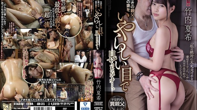 ADN-315 My Womanizing Step Dad Was Looking At My Wife With Lust In His Eyes... Natsuki Takeuchi