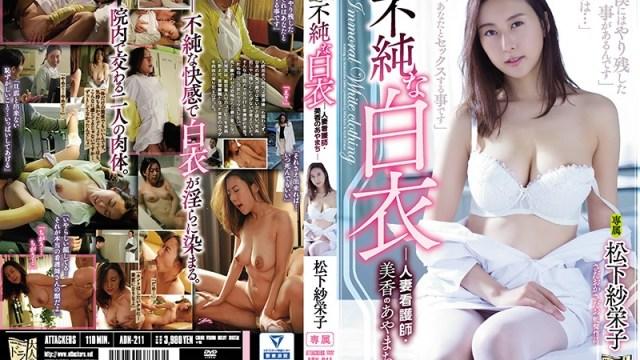 ADN-211 Uncensored Leaked - Impure Nurse's Uniform The Sins Of Married Nurse Mika Saeko Matsushita