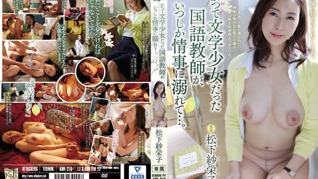 ADN-216 Uncensored Leaked - Former Nerdy Girl Turned Teacher Gets Caught Up In A Love Affair... Saeko Matsushita