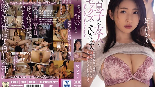 ADN-333 I Have Sex With My Stepson's Friend. Hikari Kisaki.