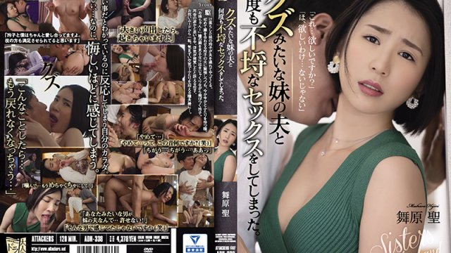 ADN-338 I Had Inexcusable Sex Many Times With My Younger Sister's Piece-of-Trash Husband. Hijiri Maihara