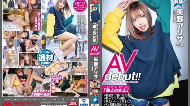 AOI-007 Alisa Yano 22 Apparel Clerk The Queen On The Street Who Gathers The Eyes Of The City Participates In The Av