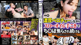 ARM-781 Two young girls together stimulated the man's desire