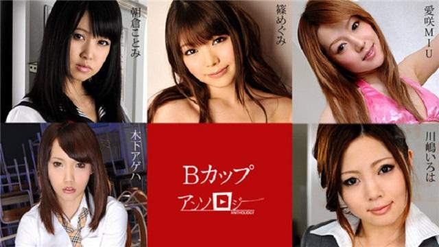 Jav Uncensored Asakura Kinoshita B cup anthology