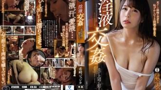 ATID-355 Jav Idol Kizaki Jessica was taken to the rape house by her husband's boss