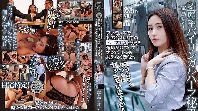 ATID-356 The meeting of Kirishima Reona with the partner