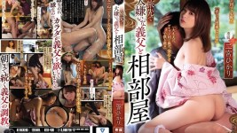 ATID-400 Hikari Ninomiya My Father-in-law And Despised Room