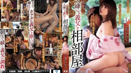 ATID-400 Hikari Ninomiya My Father-in-law And Despised Room