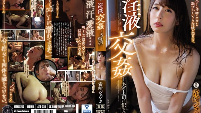 ATID-355 Uncensored Leaked - It Is Fucked By The Boss Of The Luscious Fucking Her Husband Jessica Yoshizaki
