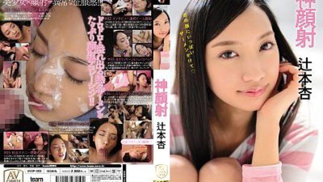 AVOP-005 An Tsujimoto Uncensored Leaked