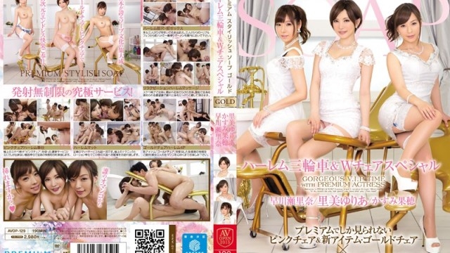 AVOP-129 Uncensored Leaked - PREMIUM Stylish Soapland Goal - Harem Three-Way & Twin Chair Special