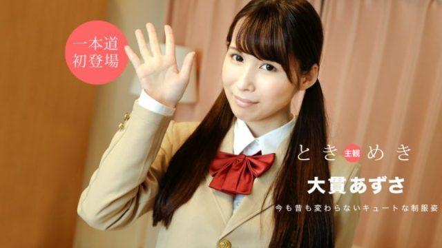 Azusa Onuki - The Throbbing The delusion of the uniform age