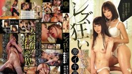 BBAN-260 Crazy Lesbians - Ichika Kasagi's First Lesbian Deep Kiss, Hard Cumming
