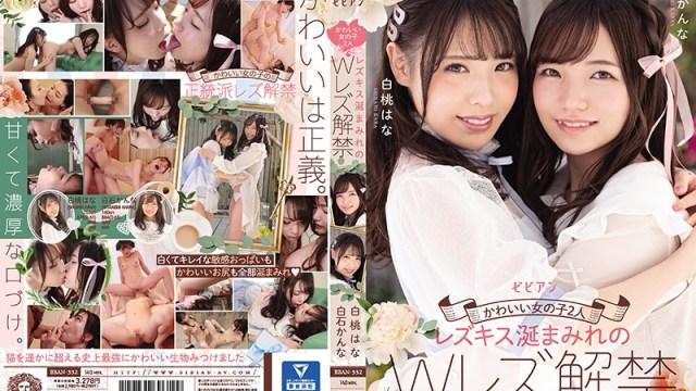 BBAN-332 Two Cute Girls Lesbian Kissing Sloppy Spit-Covered Double Lesbian Action Hana Shirato Kanna Shiraishi
