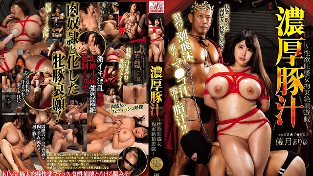 BBZA-013 Deep And Rich Bitch Juices A Lusty Horny Woman Tied Up Orgasmic Hot Plays Marina Yuzuki